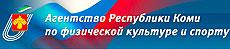 Агентство Республики КОМИ по физкультуре и спорту